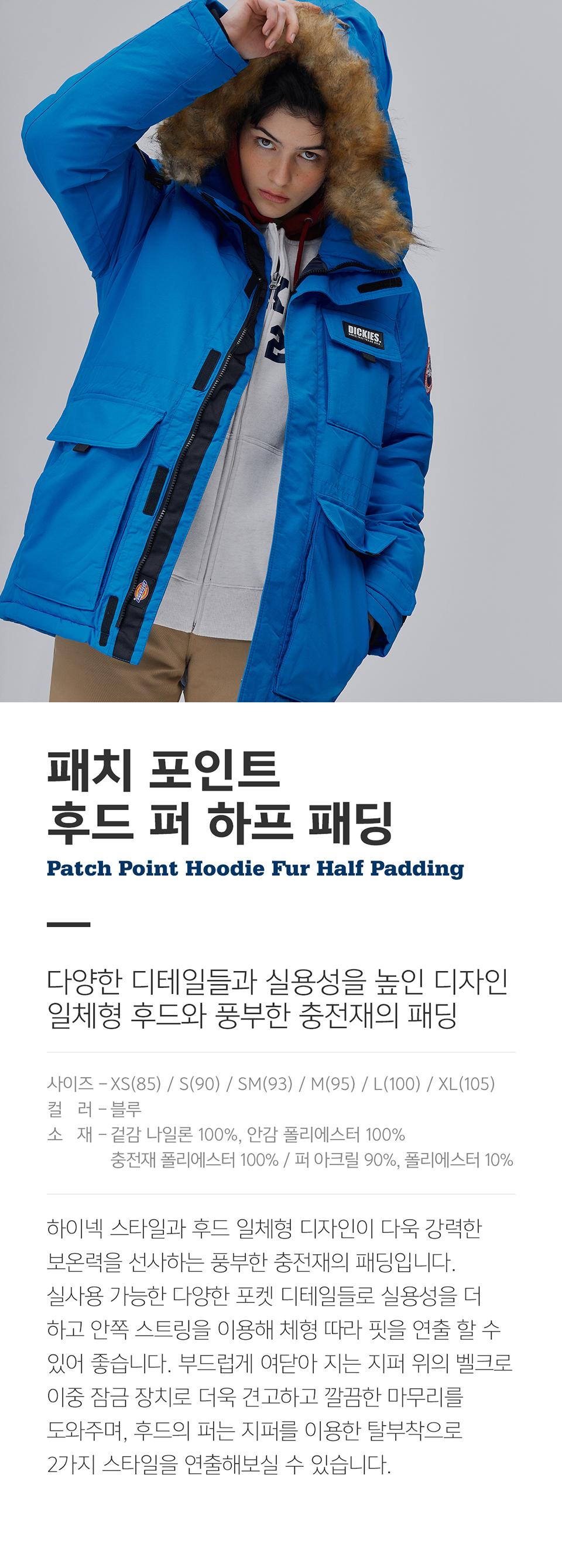 디키즈(DICKIES) 패치 포인트 후드 퍼 하프 패딩 BLUE [YDHL4UTFJ102-PBL]
